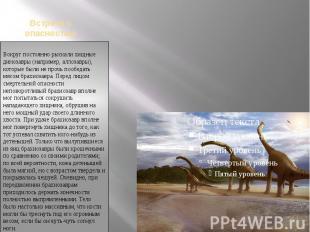 Встреча с опасностьюВокруг постоянно рыскали хищные динозавры (например, аллозав