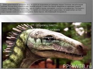 Длина дромеозавров не превышала 1,8 м., что делало их неопасными для травоя