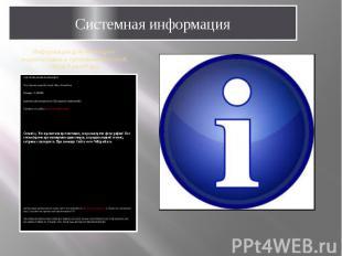 Информация для читающего энциклопедию в программе Microsoft Office PowerPaintСИС