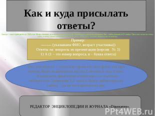 Как и куда присылать ответы?Конкурс – опрос проводится до 2015 года. Нужно ответ