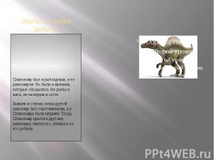 Охота, на чужую добычуСпинозавр был и рыбоядным, и ел динозавров. Но были и врем