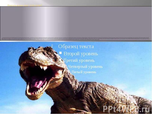 Окончательно не установлено, были ли тираннозавры хищниками или же они питались падалью. Версия: Тираннозавры — падальщики. Один из палеонтологов, американский эксперт Джек Хорнер (англ. Jack Horner) утверждает, что тираннозавры были исключительно …
