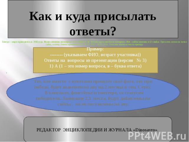 Как и куда присылать ответы?Конкурс – опрос проводится до 2015 года. Нужно ответить на вопросы в из слайда № 58. Ответы высылаются по интернету. Веб – сайты указаны в 57 слайде. Присылать можно на любые сайты, и почту. Ответы принимаются от 15.12. 2…