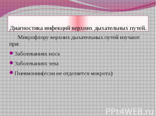 Диагностика инфекций верхних дыхательных путей. Микрофлору верхних дыхательных п