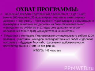 ОХВАТ ПРОГРАММЫ: Население посёлка Подгоренский в возрасте от 14 до 17 лет (окол