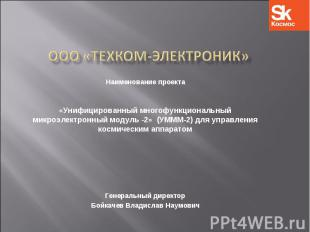 Наименование проекта «Унифицированный многофункциональный микроэлектронный модул