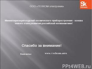 ООО «ТЕХКОМ-электроник» Миниатюризация изделий космического приборостроения - ос