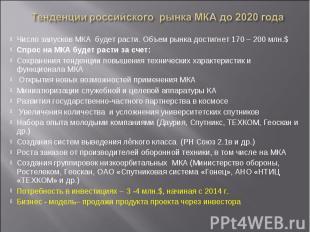 Число запусков МКА будет расти. Объем рынка достигнет 170 – 200 млн.$ Спрос на М