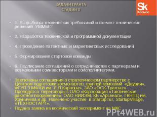 1. Разработка технических требований и схемно-технических решений УМММ-22. Разра