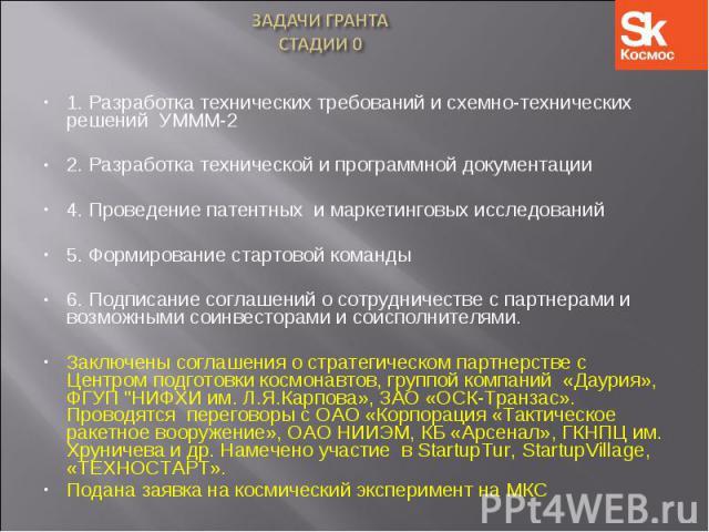 1. Разработка технических требований и схемно-технических решений УМММ-22. Разработка технической и программной документации4. Проведение патентных и маркетинговых исследований 5. Формирование стартовой команды6. Подписание соглашений о сотрудничест…