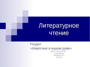 Литературное чтение Раздел «Животные в нашем доме» МАОУ «Гимназия №1» г. Сыктывк