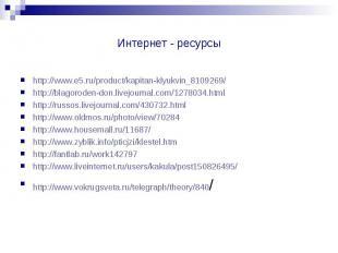 Интернет - ресурсы http://www.e5.ru/product/kapitan-klyukvin_8109269/ http://bla