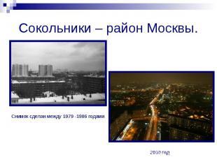 Сокольники – район Москвы.