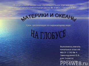 Выполнила учитель начальных классов МБОУ СОШ № 4 Замолодченко В.В. для 3 класса