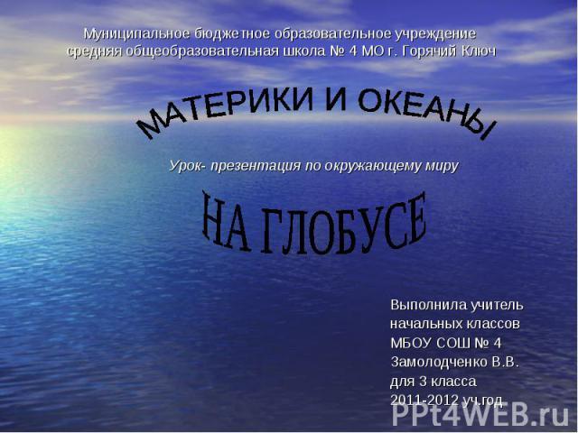 Выполнила учитель начальных классов МБОУ СОШ № 4 Замолодченко В.В. для 3 класса 2011-2012 уч.год