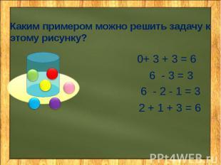 Каким примером можно решить задачу к этому рисунку?