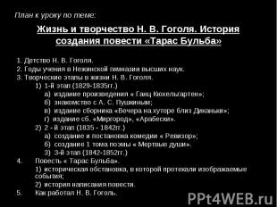 1. Детство Н. В. Гоголя. 1. Детство Н. В. Гоголя. 2. Годы учения в Нежинской гим