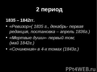 1835 – 1842гг. 1835 – 1842гг. «Ревизор»( 1835 г., декабрь- первая редакция, пост