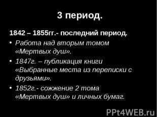 1842 – 1855гг.- последний период. 1842 – 1855гг.- последний период. Работа над в
