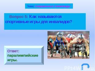 Тема: Современные Олимпиады. Вопрос 5: Как называются спортивные игры для инвали