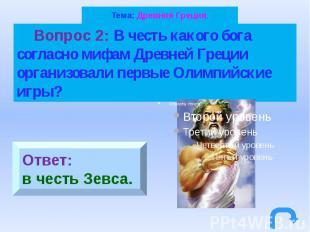 Тема: Древняя Греция. Вопрос 2: В честь какого бога согласно мифам Древней Греци