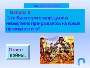 Тема: Древняя Греция. Вопрос 3: Что было строго запрещено и немедленно прекращал