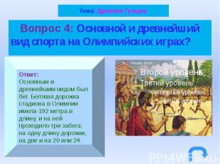 Тема: Древняя Греция. Вопрос 4: Основной и древнейший вид спорта на Олимпийских