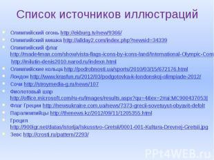 Список источников иллюстрацийОлимпийский огонь http://ekburg.tv/new/9366/Олимпий
