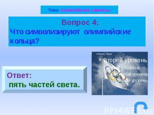 Тема: Олимпийские символы Вопрос 4: Что символизируют олимпийские кольца?