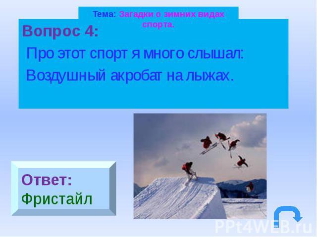 Тема: Загадки о зимних видах спорта.Вопрос 4: Про этот спорт я много слышал: Воздушный акробат на лыжах.