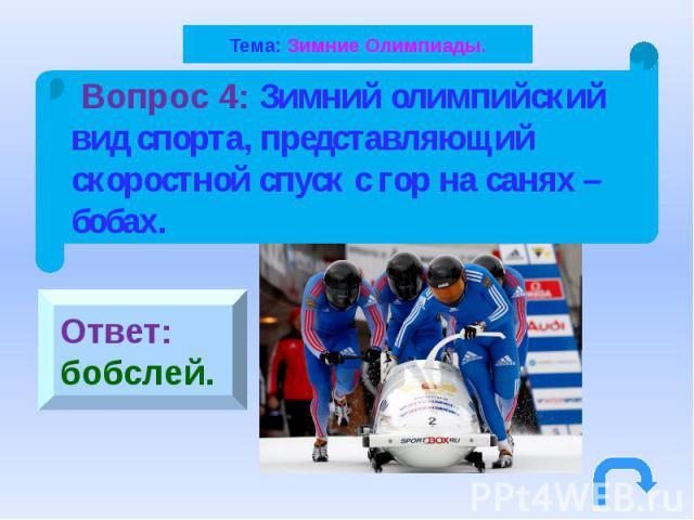 Тема: Зимние Олимпиады.