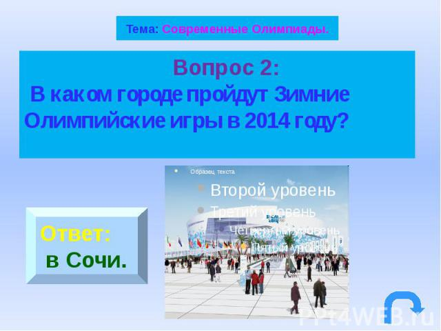 Тема: Современные Олимпиады. Вопрос 2: В каком городе пройдут Зимние Олимпийские игры в 2014 году?