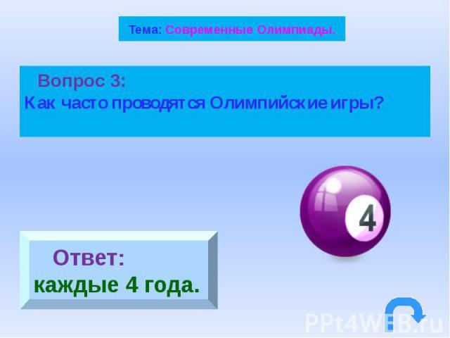 Тема: Современные Олимпиады. Вопрос 3: Как часто проводятся Олимпийские игры?