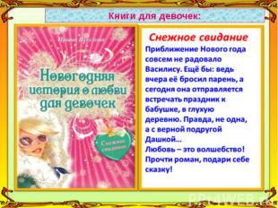 Книги для девочек:
