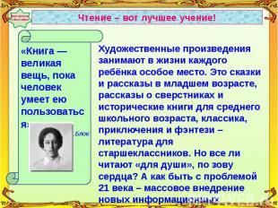 «Книга — великая вещь, пока человек умеет ею пользоваться» А.А.Блок Художественн