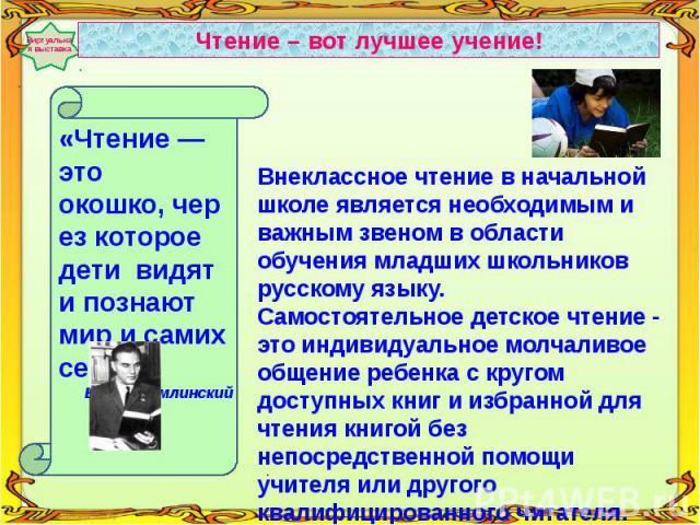 «Чтение — это окошко,через которое дети видят и познают мир и самих себя» В.А. Сухомлинский Внеклассное чтение в начальной школе является необходимым и важным звеном в области обучения младших школьников русскому языку. Самостоятельное детское чт…