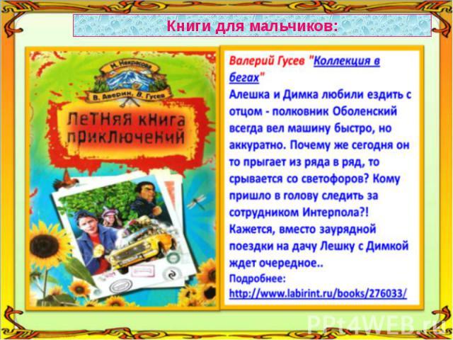 Книги для мальчиков: