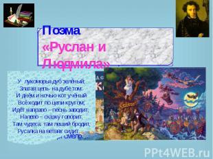Поэма «Руслан и Людмила» У лукоморья дуб зелёный; Златая цепь на дубе том: И днё