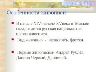 Особенности живописи. В начале XV-XVI века. В Москве складывается русская национ