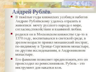 Андрей Рублёв. В тяжёлые годы княжеских усобиц и набегов Андрею Рублёву удалось