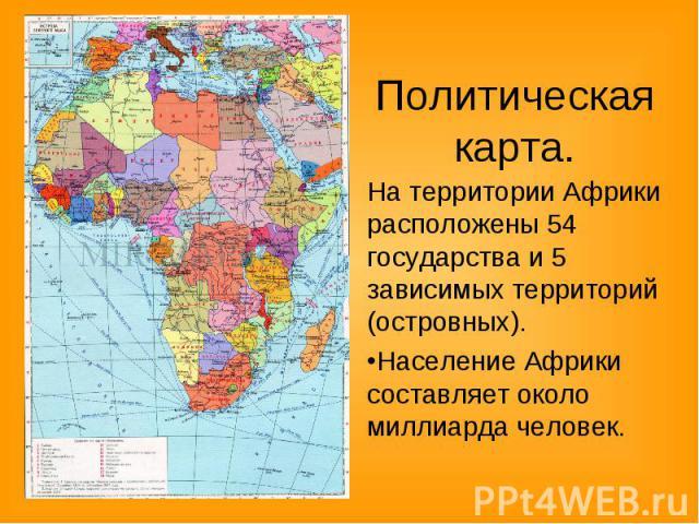 Политическая карта.
