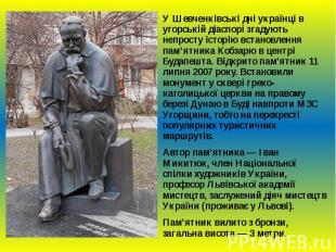 У Шевченківські дні українці в угорській діаспорі згадують непросту історію вста