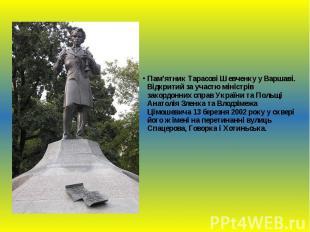 Пам'ятник Тарасові Шевченку у Варшаві. Відкритий за участю міністрів закордонних