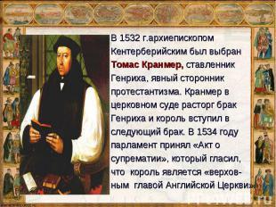 В 1532 г.архиепископом В 1532 г.архиепископом Кентерберийскимбыл выбран То