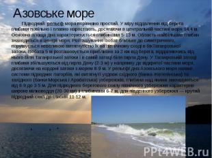 Азовське море Підводнийрельєфморя порівняно простий. У міру ві