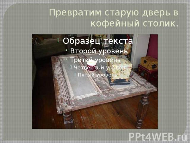 Превратим старую дверь в кофейный столик.