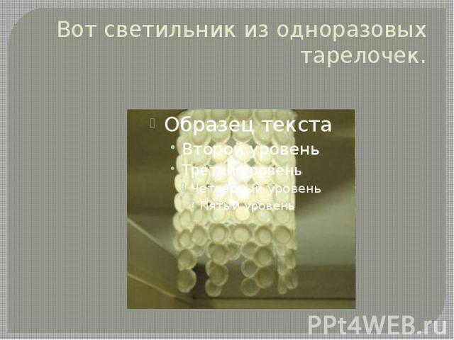 Вот светильник из одноразовых тарелочек.