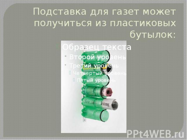 Подставка для газет может получиться из пластиковых бутылок: