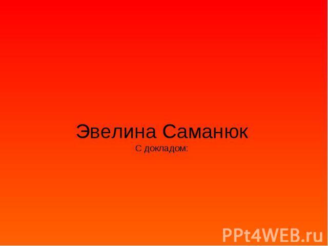 Эвелина Саманюк С докладом: