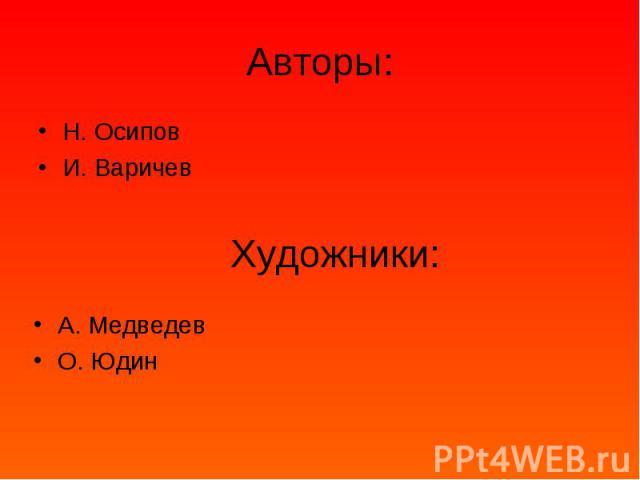 Авторы: Н. Осипов И. Варичев